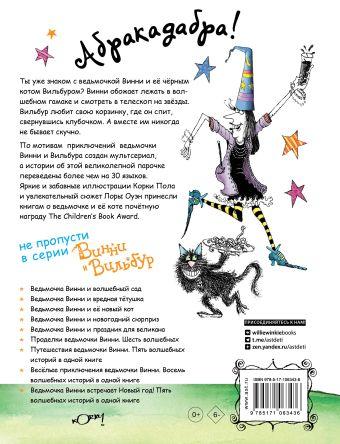 Весёлые приключения ведьмочки Винни. Восемь волшебных историй в одной книге Лора Оуэн, Корки Пол