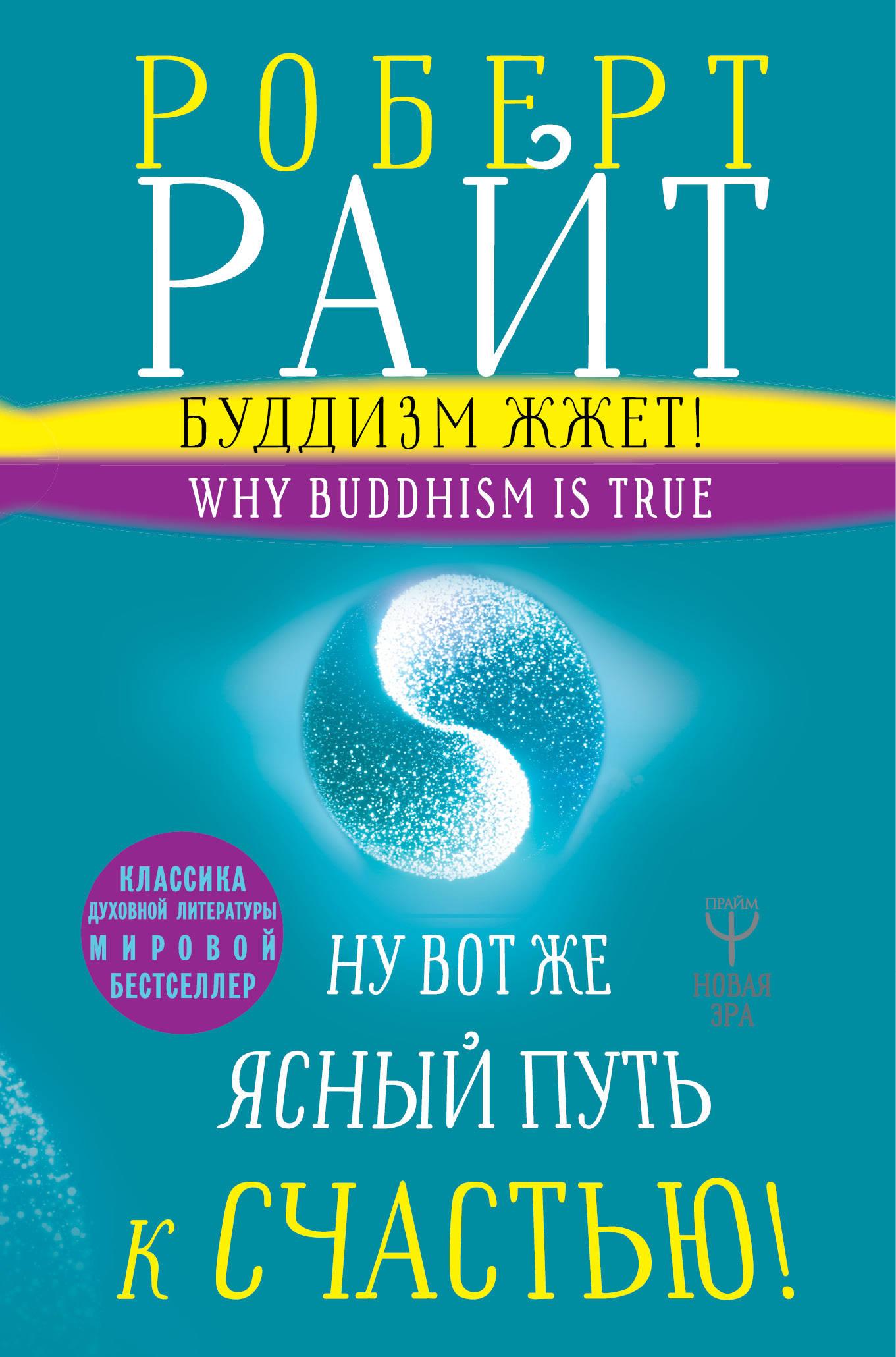 Роберт Райт Буддизм жжет! Ну вот же ясный путь к счастью! Нейропсихология медитации и просветления
