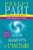 Райт Роберт - Мозг, буддизм. Почему медитация помогаетЗА879' обложка книги