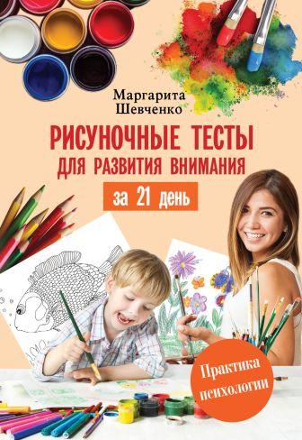 Шевченко М.А. - Рисуночные тесты для развития внимания за 21 день обложка книги