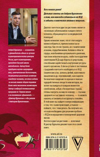 Как победить панические атаки, ВСД и невроз Курпатов А.В.