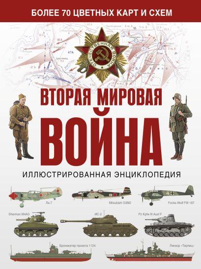 Вторая мировая война. Иллюстрированная энциклопедия - фото 1