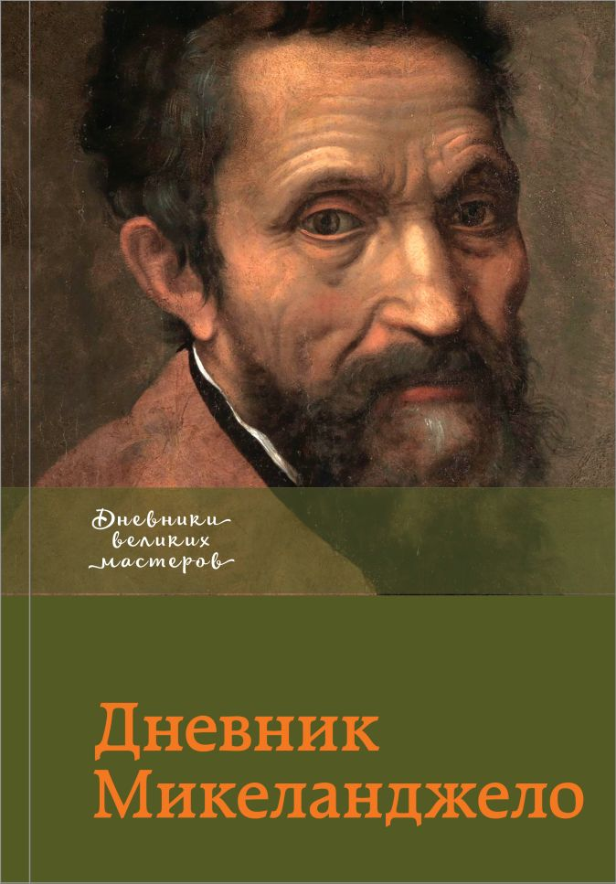 Бородычева И.С. - Дневник Микеланджело обложка книги