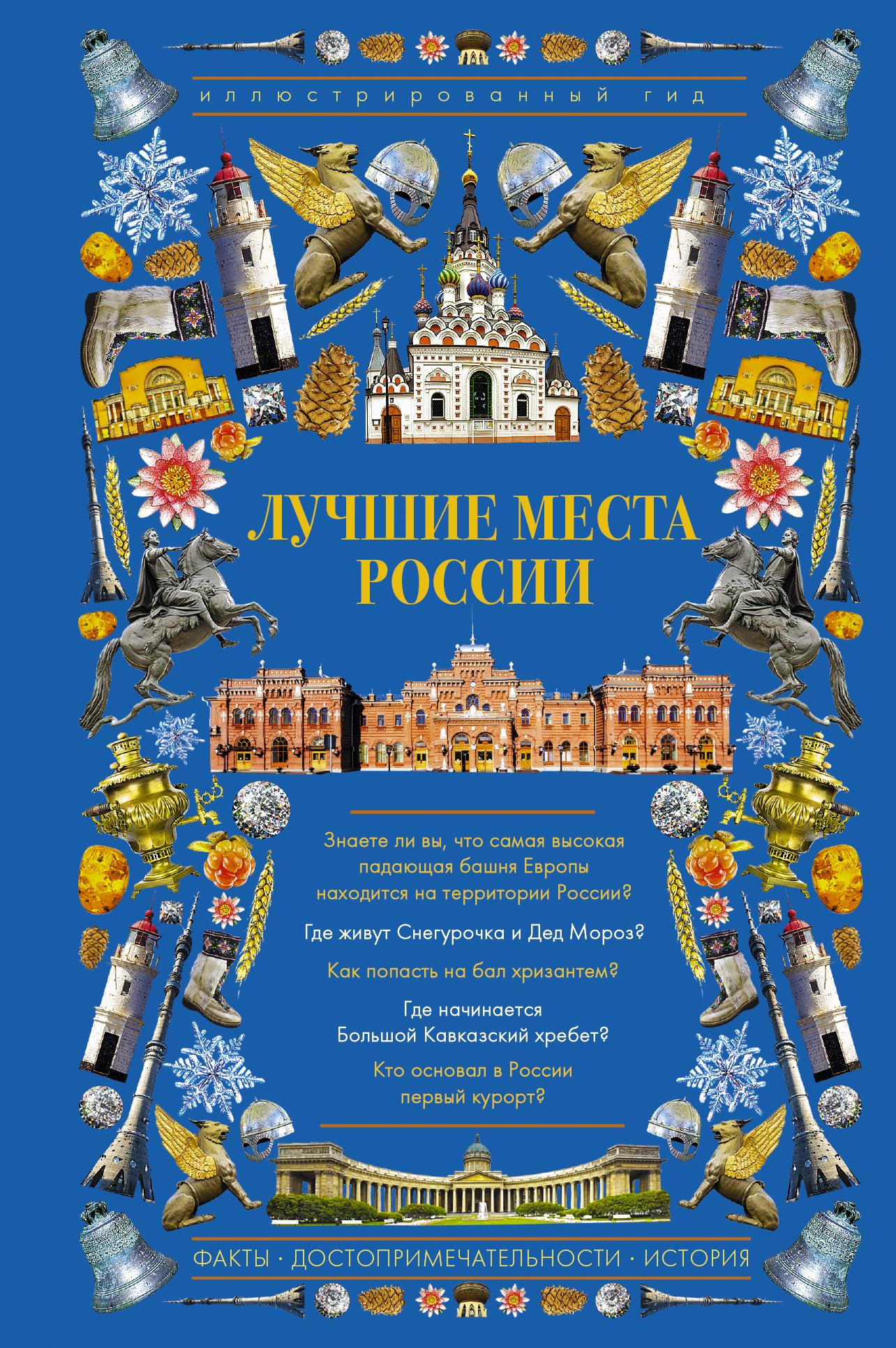 Фото - . Лучшие места России. Иллюстрированный гид лучшие места россии иллюстрированный гид