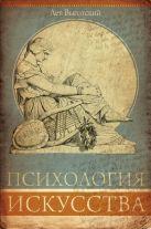 Выготский Л.С. - Психология искусства' обложка книги