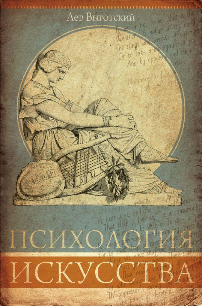Выготский Л.С. - Психология искусства обложка книги