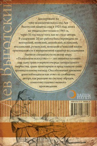 Психология искусства Выготский Л.С.