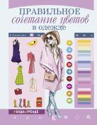 Боль-Корневская А.А. - Правильное сочетание цветов в одежде' обложка книги