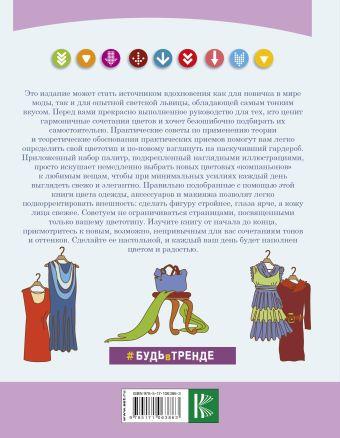 Правильное сочетание цветов в одежде Боль-Корневская А.А.