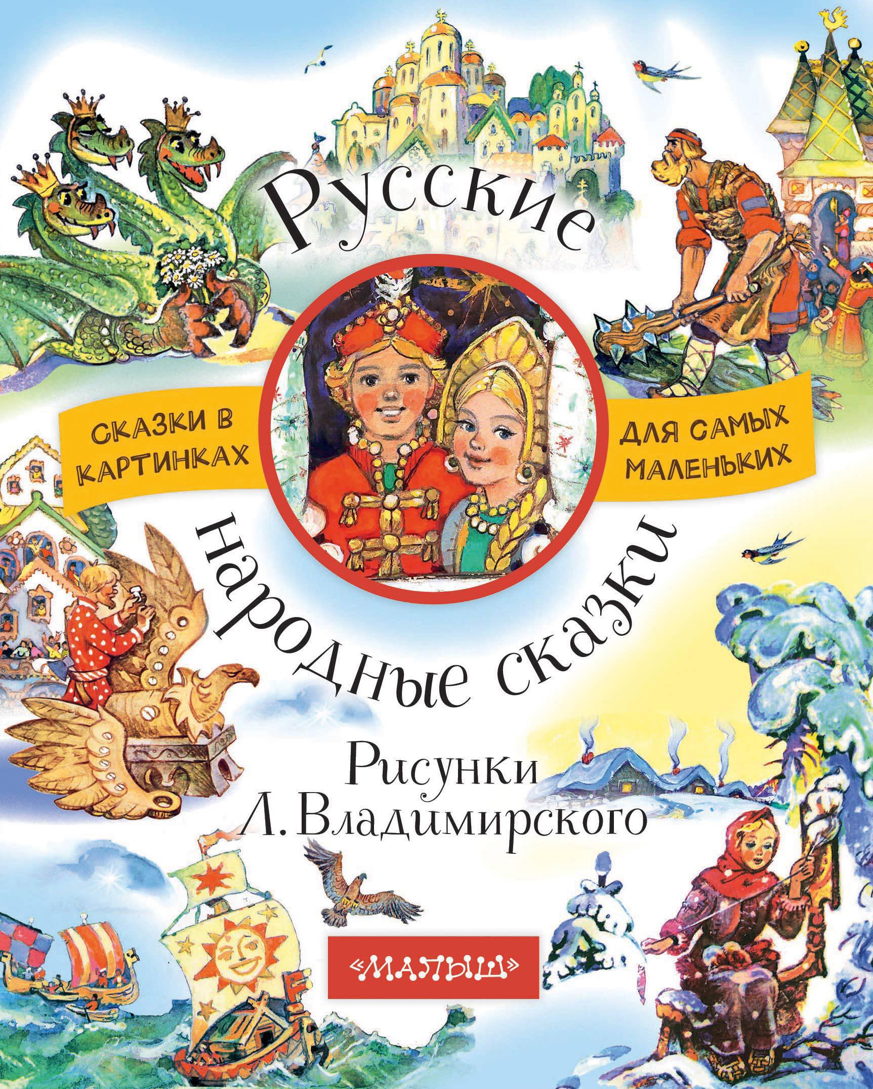 . Русские народные сказки. Рисунки Л. Владимирского