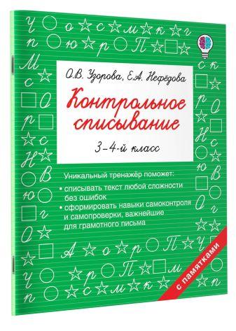 Узорова О.В., Нефедова Е.А. - Контрольное списывание. 3-4 класс обложка книги