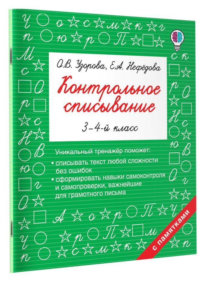 Контрольное списывание. 3-4 класс Узорова О.В., Нефедова Е.А.