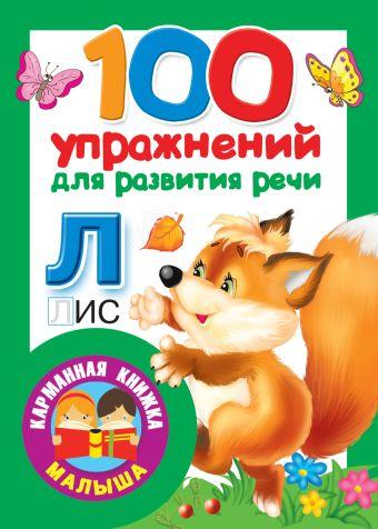 100 упражнений для развития речи Горбунова И.В., Кузнецова А.О.
