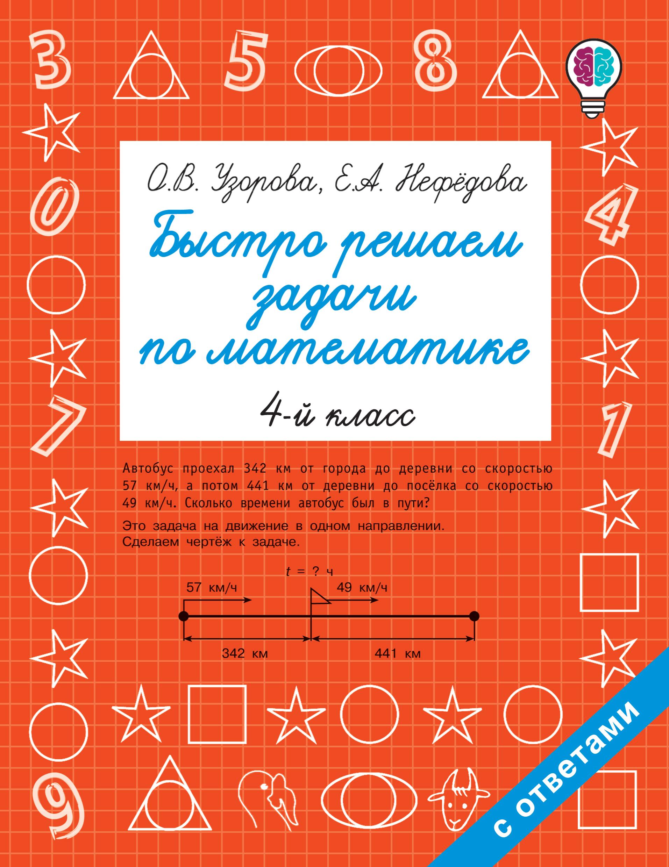 Узорова О.В., Нефедова Е.А. Быстро решаем задачи по математике. 4 класс