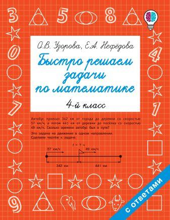 Узорова О.В., Нефедова Е.А. - Быстро решаем задачи по математике. 4 класс обложка книги