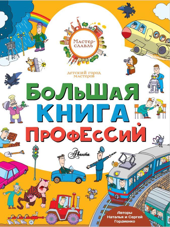 Гордиенко Н., Гордиенко С. - Большая книга профессий обложка книги