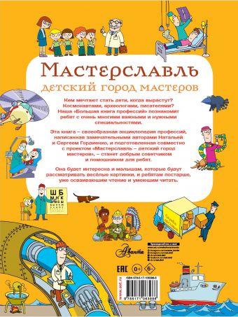 Большая книга профессий Гордиенко Н., Гордиенко С.