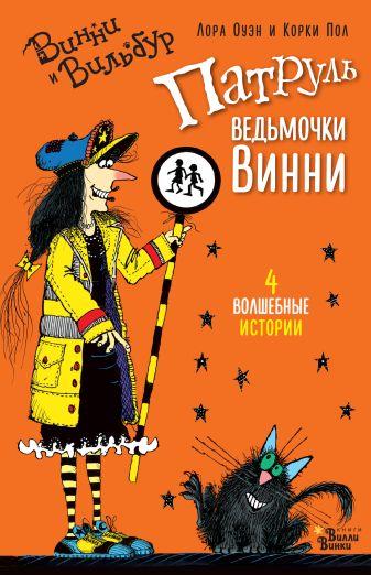 Лора Оуэн, Корки Пол - Патруль ведьмочки Винни обложка книги