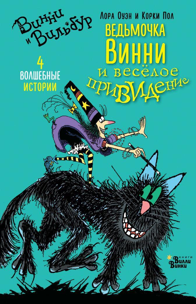 Лора Оуэн, Корки Пол - Ведьмочка Винни и весёлое привидение обложка книги