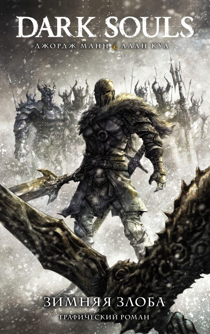 Манн Джордж - Dark Souls. Зимняя злоба обложка книги