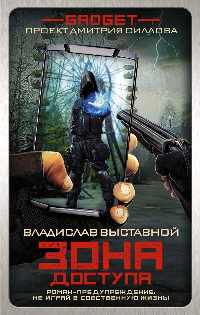Владислав Выставной - Гаджет. Зона доступа обложка книги