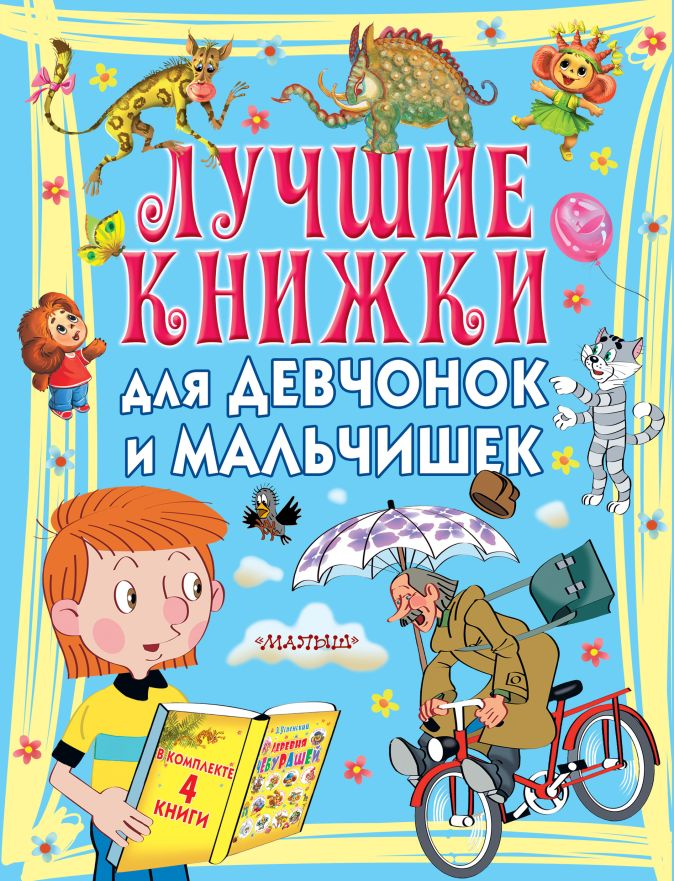 Лучшие книжки для девчонок и мальчишек