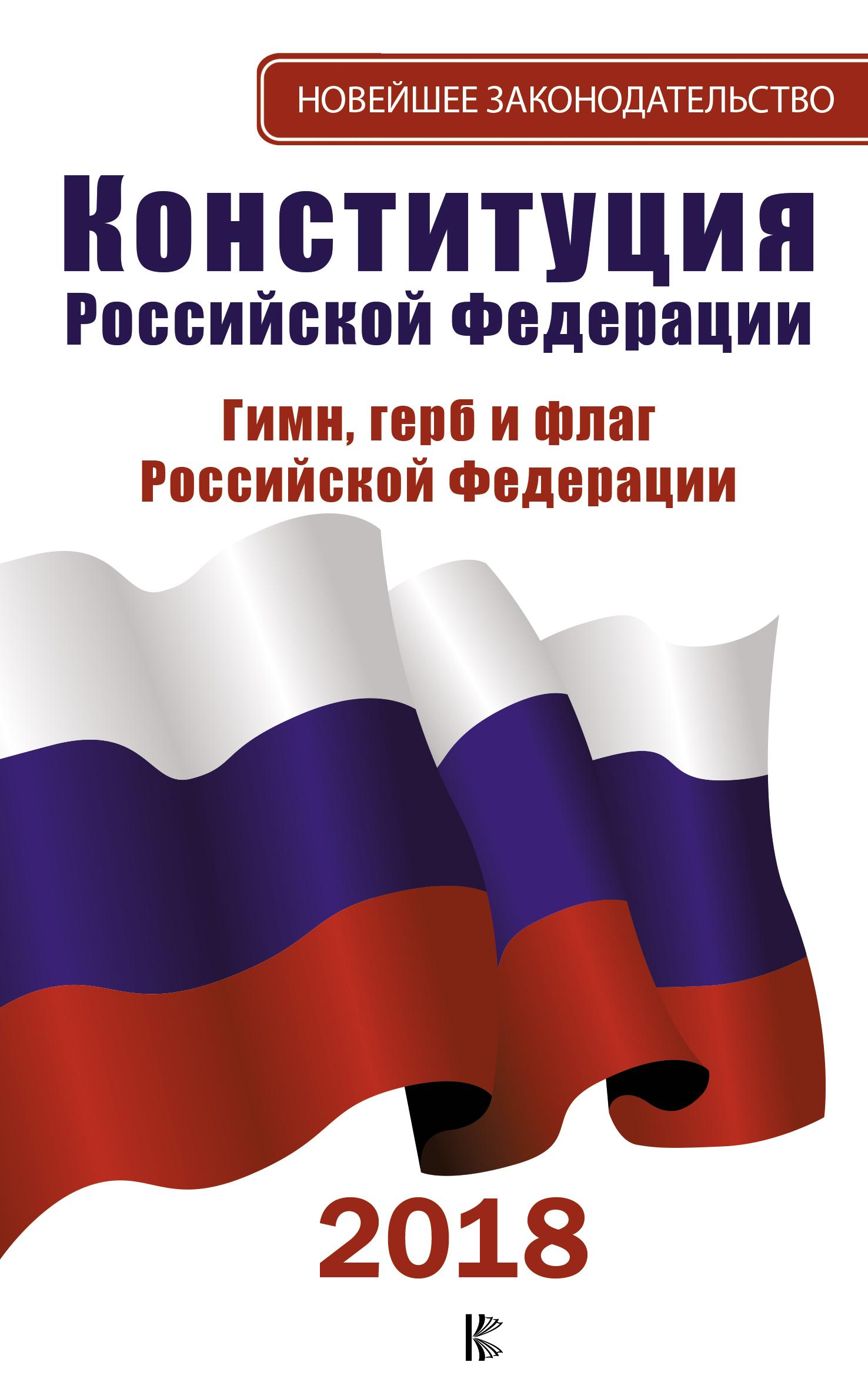 . Конституция Российской Федерации на 2018 год. Герб. Гимн. Флаг