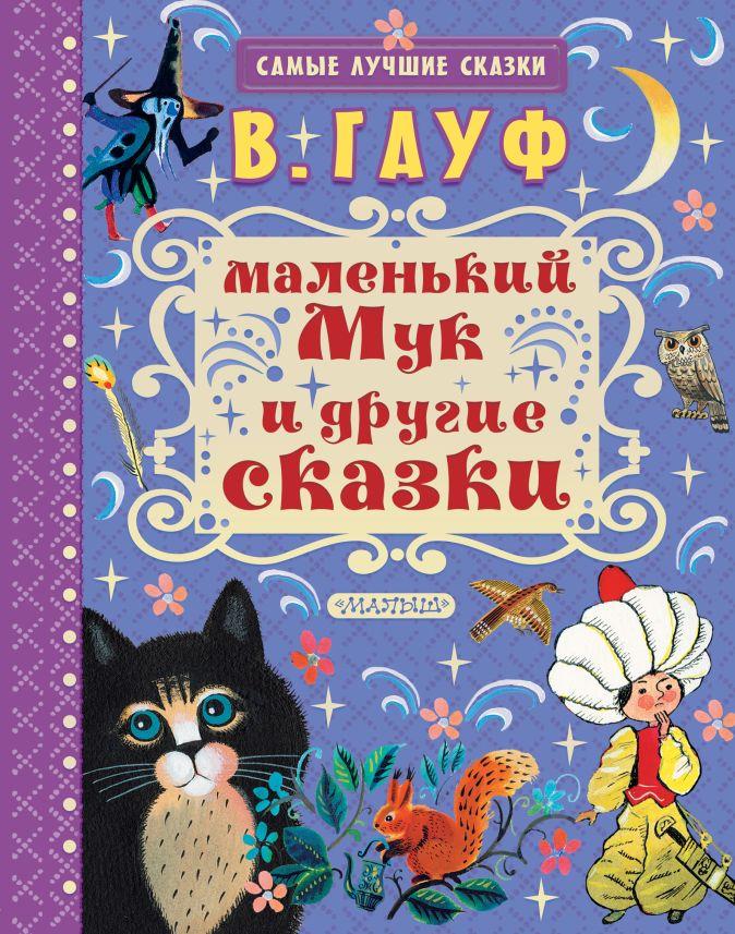 Гауф В. - Маленький Мук и другие сказки обложка книги
