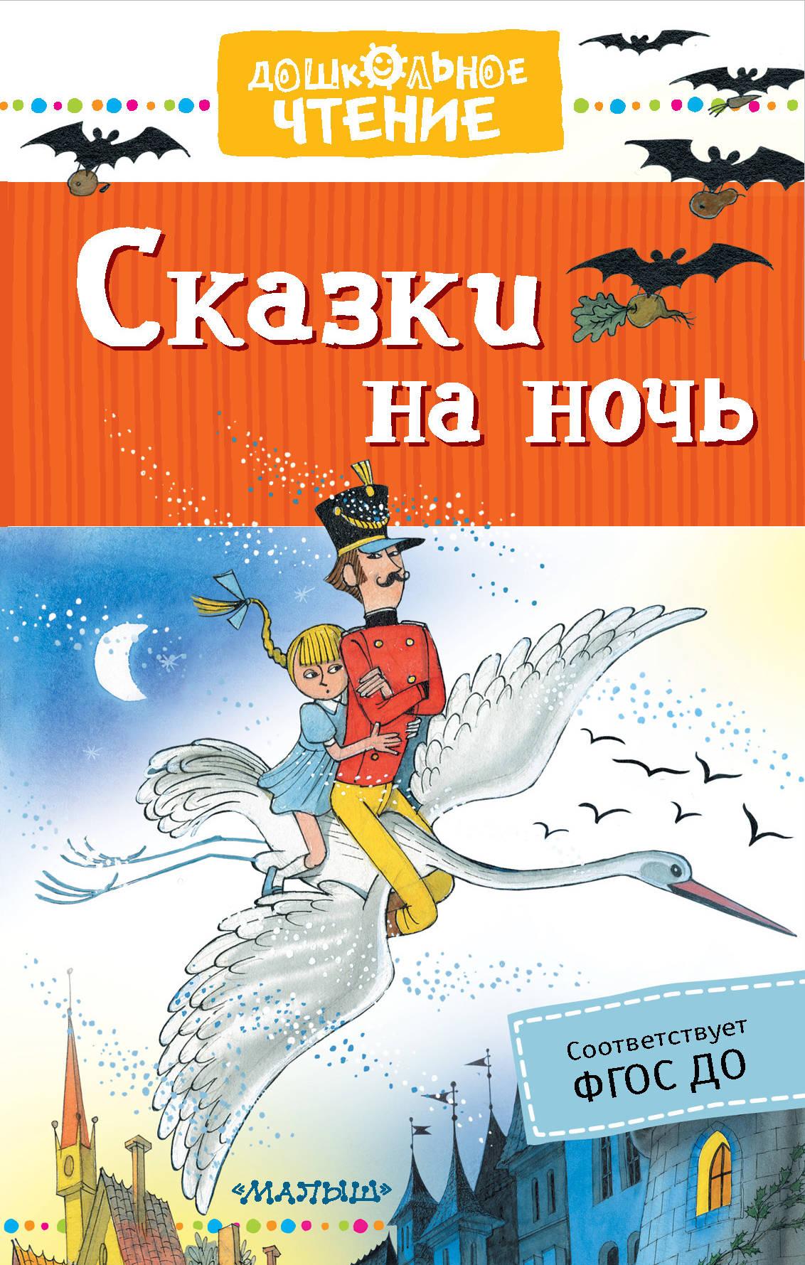 С. Михалков, Маршак С.Я. Сказки на ночь рот к сказки на ночь сказки для малышей