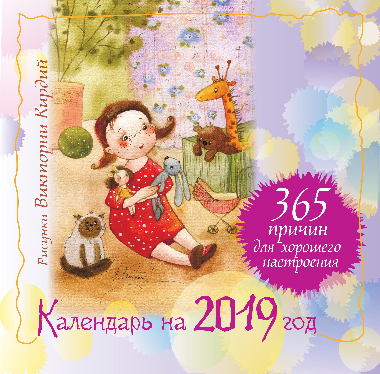 Кирдий В.Э. 365 причин для хорошего настроения. Календарь на 2019 год ISBN: 978-5-17-109914-5