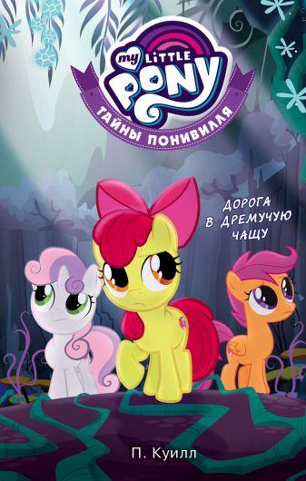 П. Куилл - Мой маленький пони. Тайны Понивилля. Дорога в Дремучую чащу обложка книги