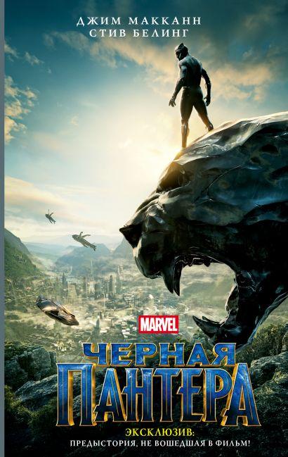 Черная Пантера: официальная новеллизация - фото 1