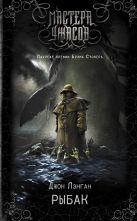 Джон Ланган - Рыбак' обложка книги