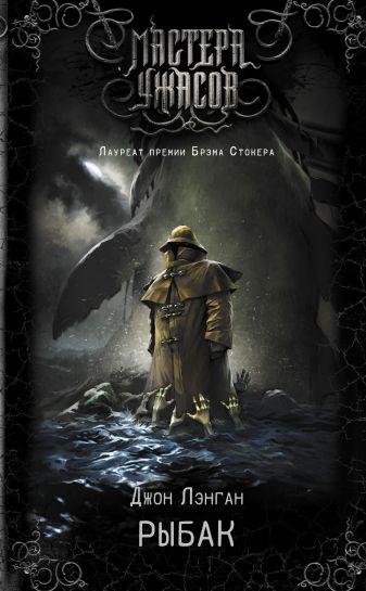 Джон Лэнган - Рыбак обложка книги