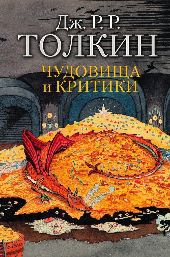 Чудовища и критики Толкин Д.Р.