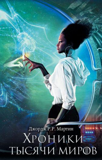 Мартин Джордж Р. Р. - Хроники тысячи миров обложка книги