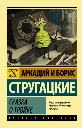 Аркадий и Борис Стругацкие - Сказка о Тройке обложка книги