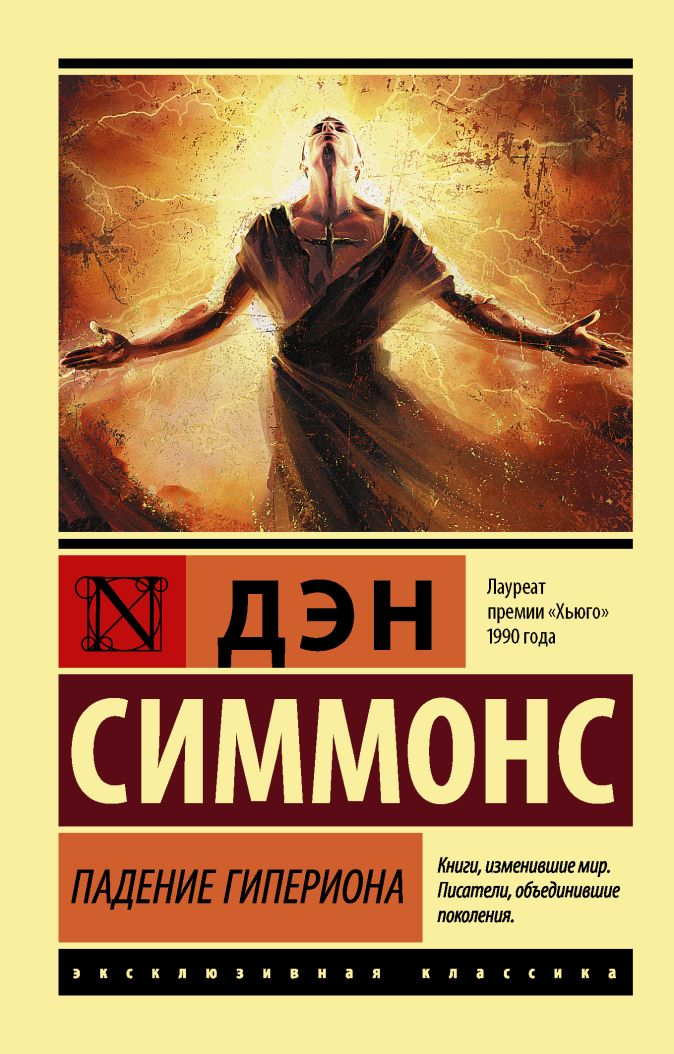 Дэн Симмонс - Падение Гипериона обложка книги