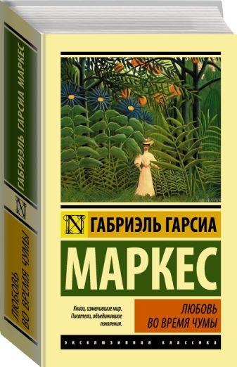 Габриэль Гарсиа Маркес - Любовь во время чумы обложка книги