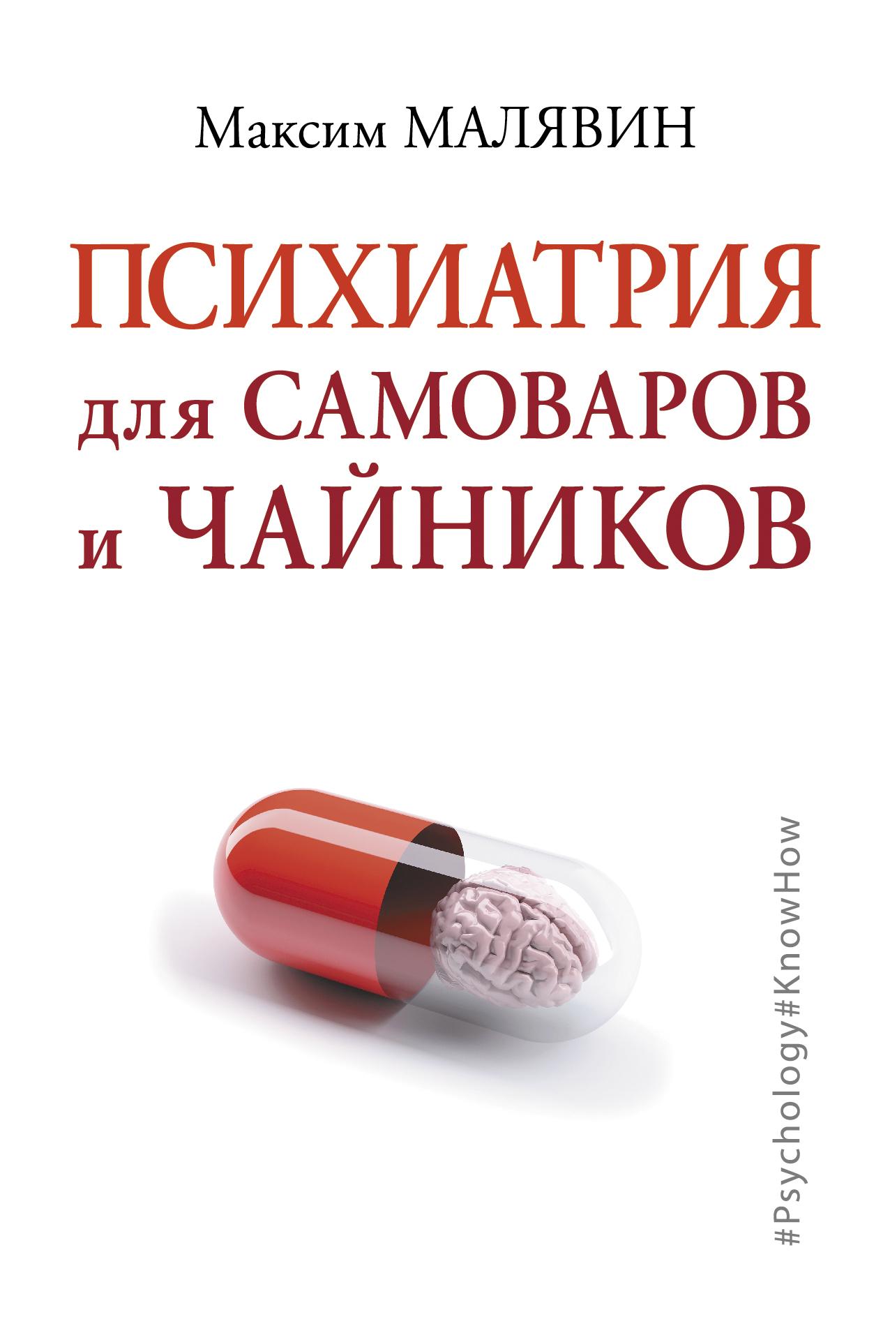 Малявин М.И. Психиатрия для самоваров и чайников в а кауль гомеопатия в психиатрии