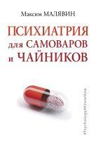 Максим Малявин - Психиатрия для самоваров и чайников' обложка книги