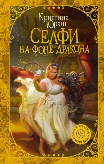 Кристина Юраш - Селфи на фоне дракона обложка книги