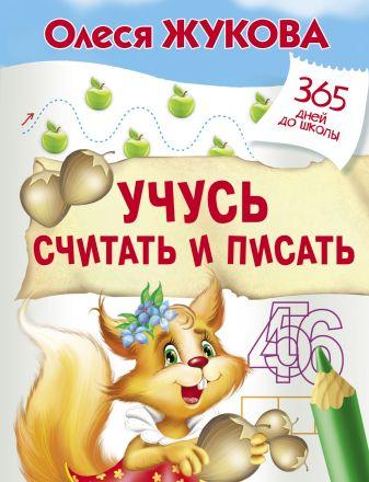 Олеся Жукова - Учусь считать и писать обложка книги