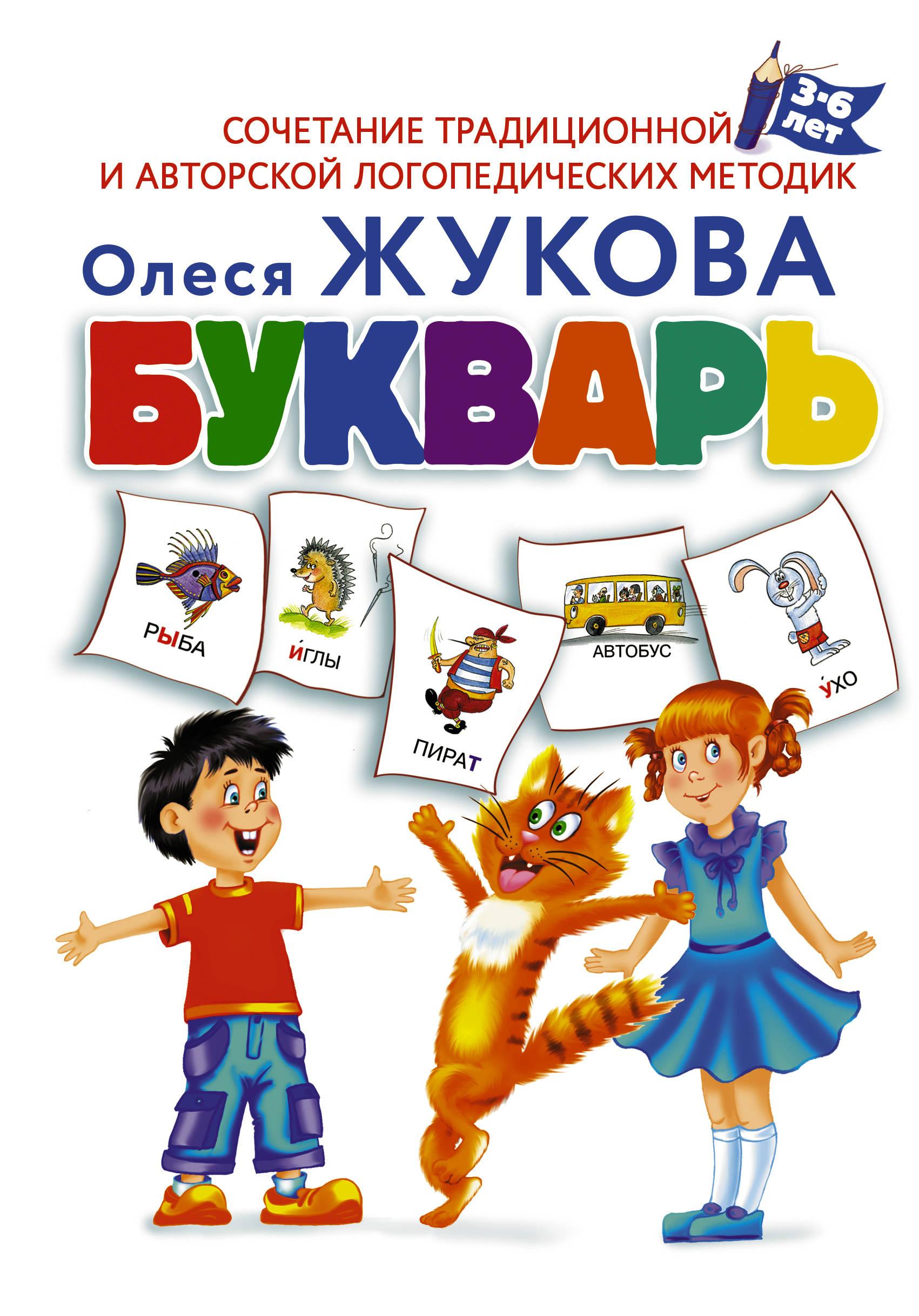 Олеся Жукова Букварь уроки чтения камасутра книжника