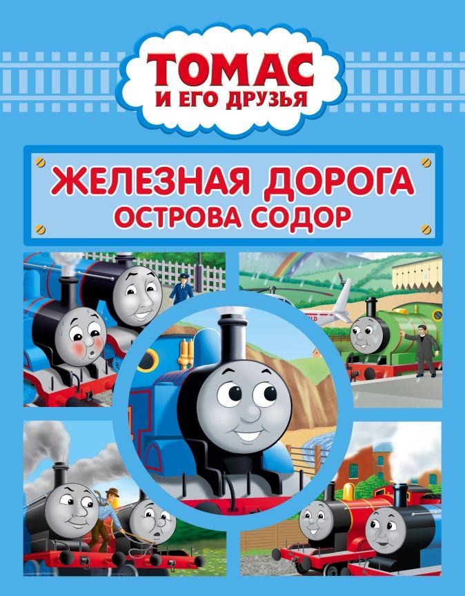 Одри У. - Томас и его друзья. Железная дорога острова Содор обложка книги