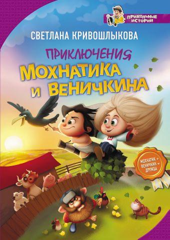 Приключения Мохнатика и Веничкина Светлана Кривошлыкова
