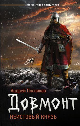 Андрей Посняков - Неистовый князь обложка книги