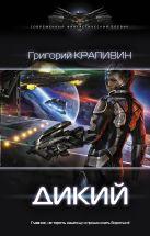 Крапивин Г.В. - Дикий' обложка книги