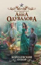 Одувалова А.С. - Королевский отбор' обложка книги