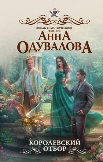 Анна Одувалова - Королевский отбор обложка книги